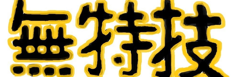 三国志大戦イベント 【第18回】「いろんな戦友対戦をしよう!」 画像