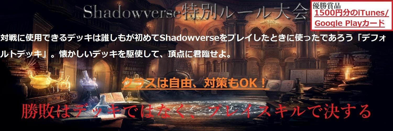 シャドウバースイベント Shadowverse特別ルール大会:デフォルトデッキ対決 画像
