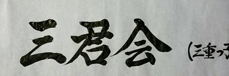 三国志大戦イベント 第三回 三君会~鈴鹿の陣~ 画像