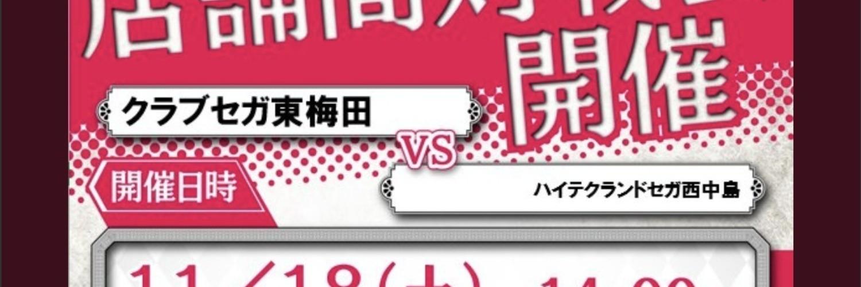 クラブセガ東梅田  vs ハイテクランドセガ西中島