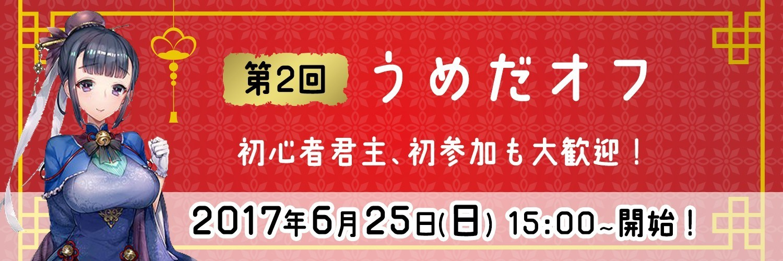 三国志大戦イベント 【大阪】梅田オフ【初心者歓迎】 画像