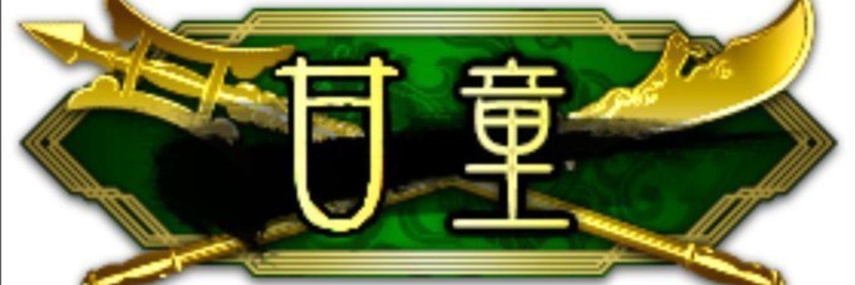 三国志大戦イベント 第2回甘銅大戦(後半)~頂上リーグを見る前に~ 画像