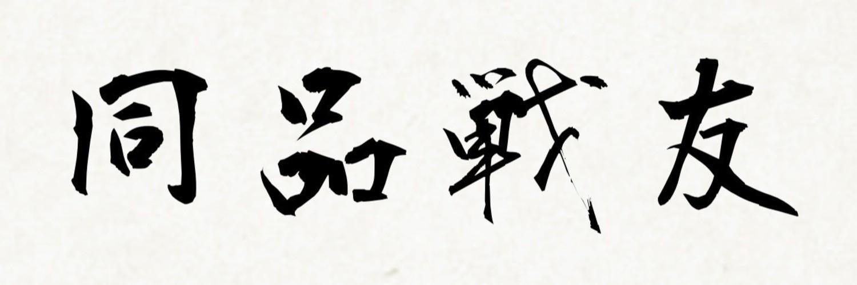 三国志大戦イベント 同品戦友対戦(四品、五品、六品) 画像