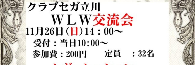 WLW交流会 @クラブセガ立川