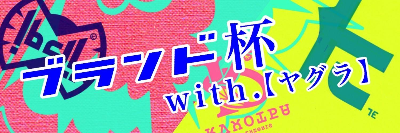 スプラトゥーン2イベント ブランド杯 with.【ヤグラ】 画像