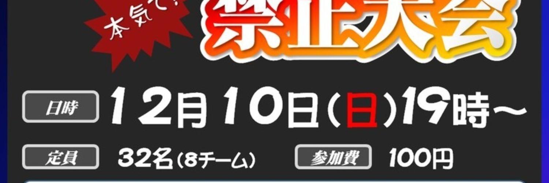 キャスト被り禁止大会 @スピカ大宮南銀店