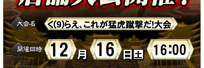 三国志大戦イベント 【クラブセガ姫路OS】く(9)らえ、これが猛虎蹴撃だ!大会 画像