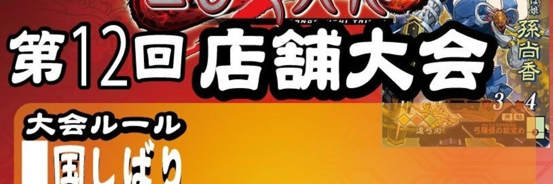 三国志大戦イベント 【G-stage七隈】第12回店舗大会 画像