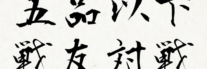 三国志大戦イベント 五品以下戦友対戦 画像