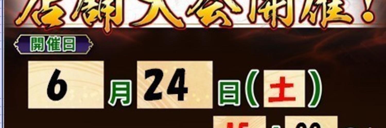 三国志大戦イベント 6/24 AGスクエア小郡対戦会!! 画像