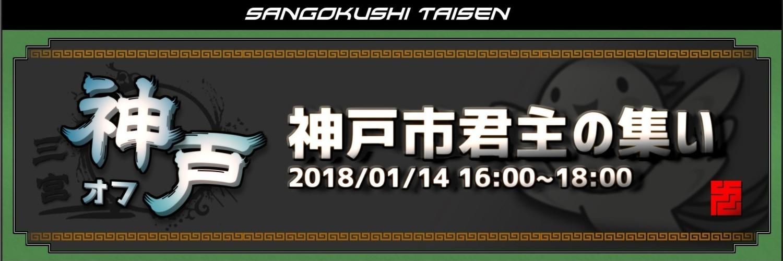 三国志大戦イベント 第9回 兵庫県・神戸市 君主の集い交流会 画像