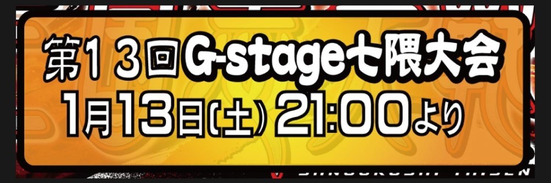 三国志大戦イベント 【G-stage七隈】第13回店舗大会 画像