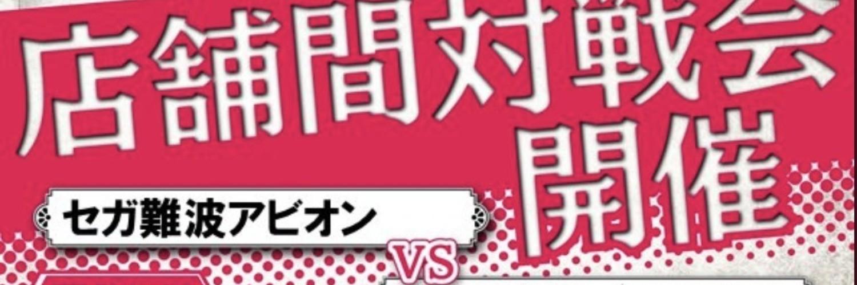 【店舗間対戦交流会】セガ難波アビオン vs セガ立川