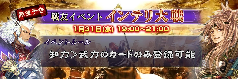 【戦友イベント】知力>武力の武将限定! インテリ大戦