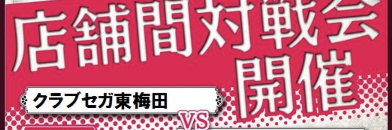 【店舗間対戦交流会】セガ東梅田 vs セガワールドアポロ