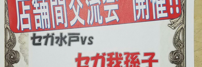 【店舗間交流会】セガ水戸店VSセガ我孫子店