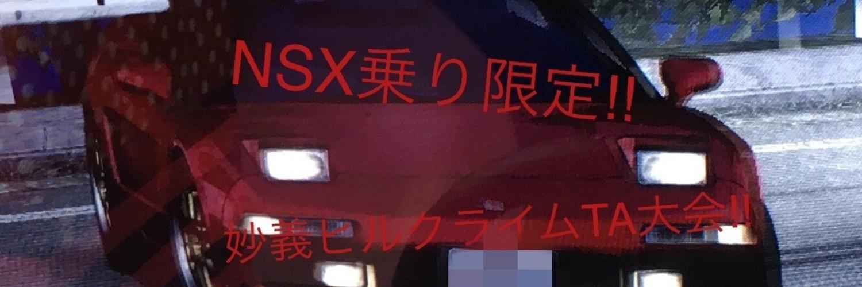 NSX乗り限定!! 妙義山ヒルクライムTA大会!!