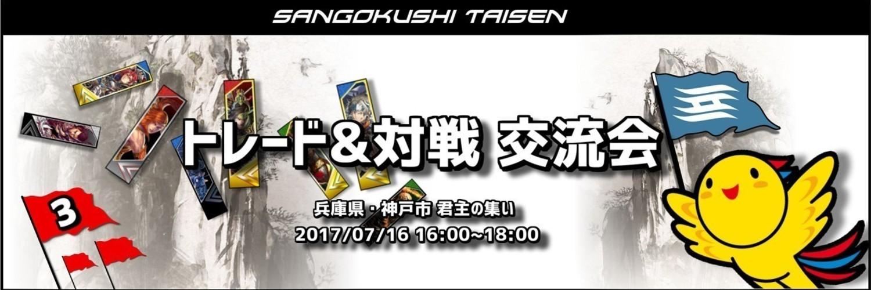 三国志大戦イベント 第3回 兵庫県・神戸市 君主の集い交流会 画像