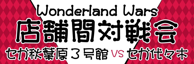 ワンダーランドウォーズイベント 店舗間対戦会 セガ秋葉原3号館 vs セガ代々木 画像
