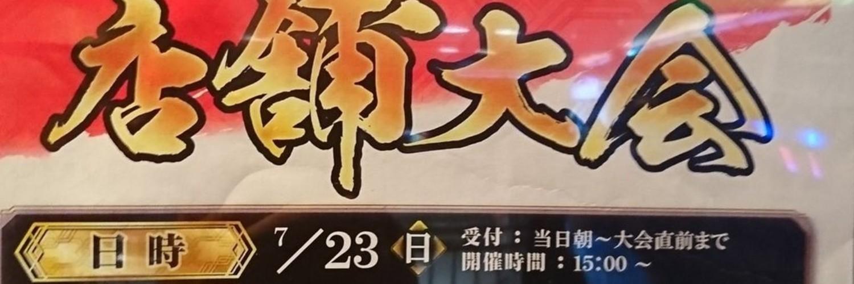 三国志大戦イベント 【店舗大会】第三回 セガ生桑店舗大会 画像