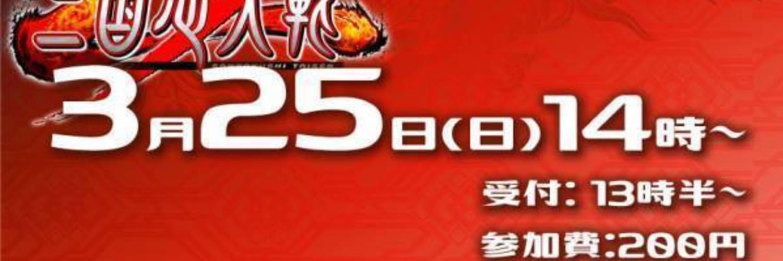 三国志大戦イベント 【生配信】第7回ゲームディーノ阪急茨木店舗大会 【特別規則】 画像