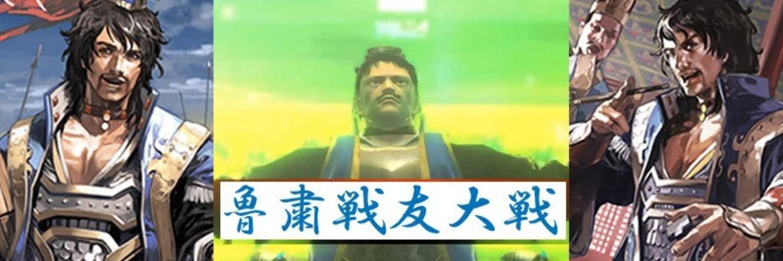 魯粛戦友大戦