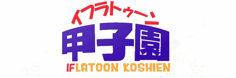 スプラトゥーン2イベント Iflatoon甲子園 画像