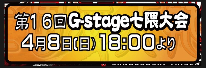 三国志大戦イベント 【G-stage七隈】第16回店舗大会 画像