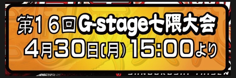 三国志大戦イベント 【G-stage七隈】 第16回店舗大会 画像