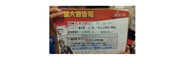 三国志大戦イベント 第28回 セントラル浦安杯 ~魏蜀限定戦~ 画像