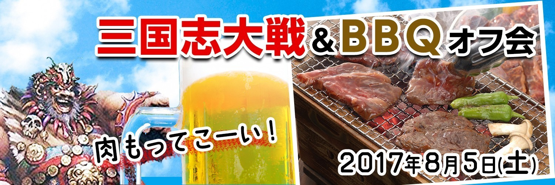 三国志大戦&BBQオフ会 in 服部緑地(大阪)