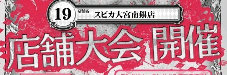 【店舗大会】スピカ大宮南銀店