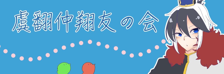三国志大戦イベント 【戦友会】虞翻仲翔友の会 画像