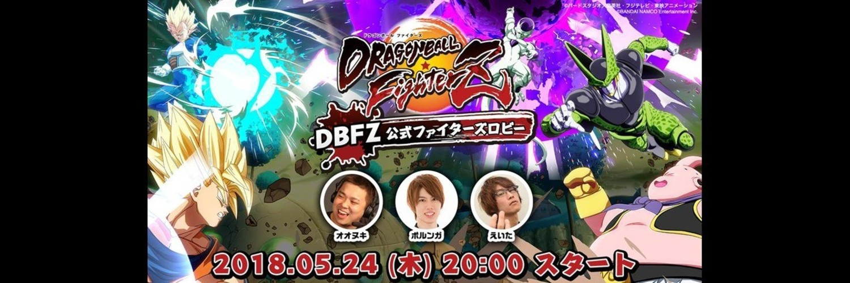 ドラゴンボール ファイターズイベント 【公式配信】DBFZ公式ファイターズロビー #3 画像