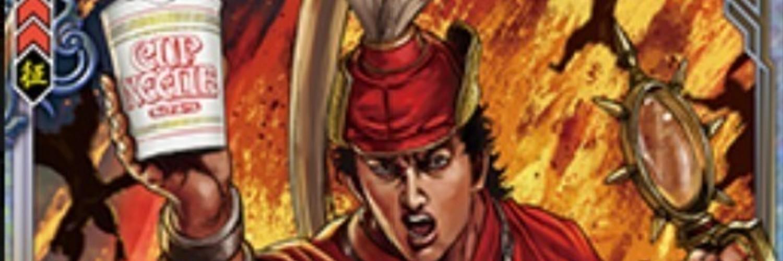 三国志大戦イベント 片手大戦‼俺のこの手が真っ赤に燃えるぅぅ(c.v歩兵呂布) 画像