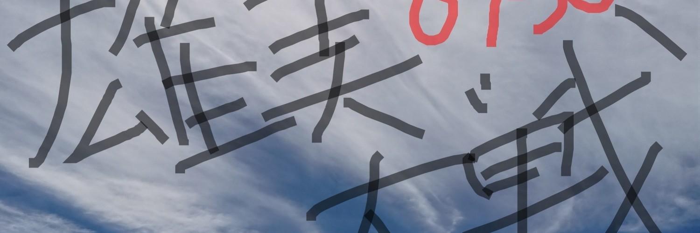 三国志大戦イベント 雄美大戦 画像