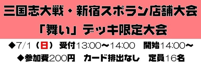 三国志大戦イベント 【新宿スポラン】「舞い」デッキ限定大会【店舗大会】 画像