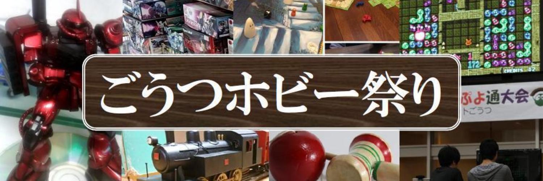 ぷよぷよイベント 第3回ぷよぷよ通ゲーム大会 in パレットごうつ 画像
