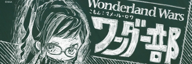 ワンダーランドウォーズ公式大会 朝活!!ワンダー部 MIX交流イベント 【金筆以下限定】 画像