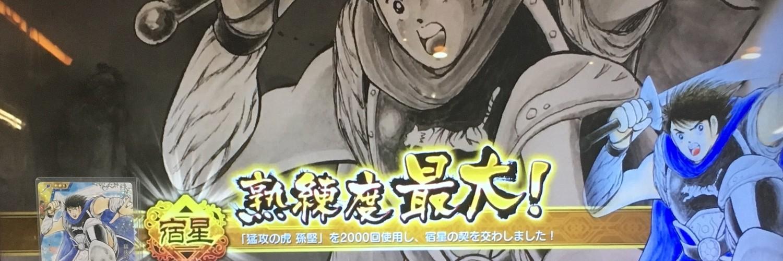 【後半戦】三国カップ決勝トーナメント【猛虎蹴撃必須戦】