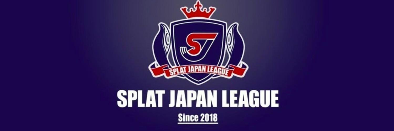 SJLプレーオフ(優勝決定戦+プラチナムカップ選抜戦)