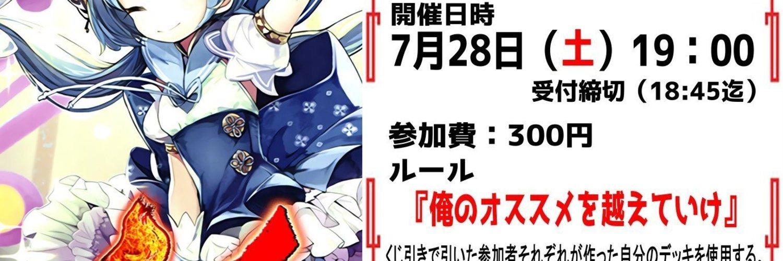 三国志大戦イベント 第13回スーパーヒーロー堅田店舗大会 画像