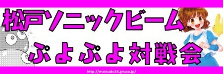 ぷよぷよイベント 松戸ソニビぷよぷよ対戦会(定例対戦会) 画像
