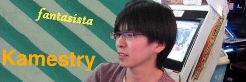 Kamestry REVENGE 道場破り!