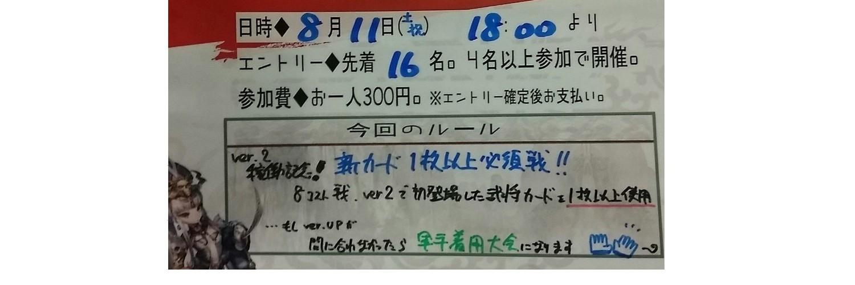 三国志大戦イベント 第36回 セントラル浦安杯 ~Ver.UP記念大会~ 画像