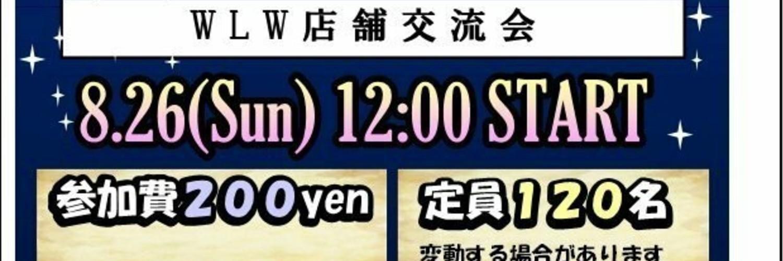 【店舗交流会】セガ難波アビオン