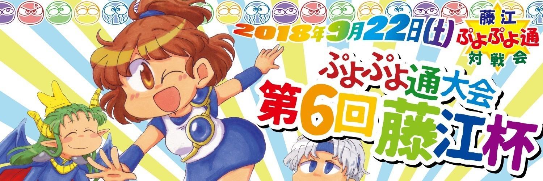 ぷよぷよイベント 第6回 藤江杯 AC版ぷよぷよ通大会 画像