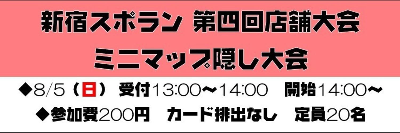三国志大戦イベント 【新宿スポラン】ミニマップ隠し大会【店舗大会】 画像