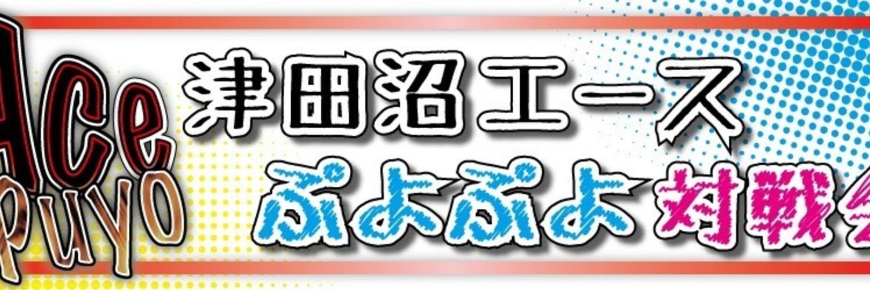 ぷよぷよイベント 【ACぷよ通大会】第11回エースをねらえ! 画像