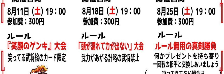 三国志大戦イベント 閉店前日・スーパーヒーロー堅田店舗大会ファイナル 画像